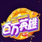 百万英雄超级答题助手【附源码】1.0 最新免费版