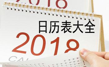 2019日历打印版大全