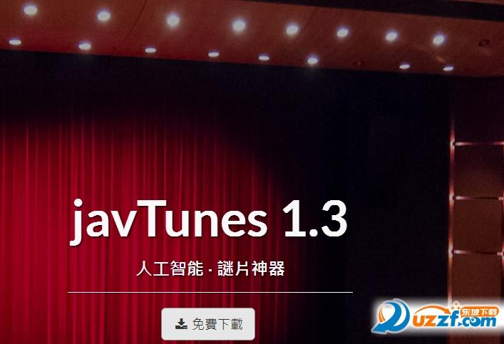 JavtunesU乐娱乐平台截图1