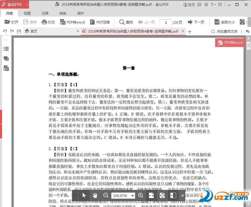 2018肖秀荣考研政治命题人终极预测4套卷pdf最新完整版截图0