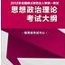 2018肖秀荣考研政治命题人终极预测4套卷pdf最新完整版