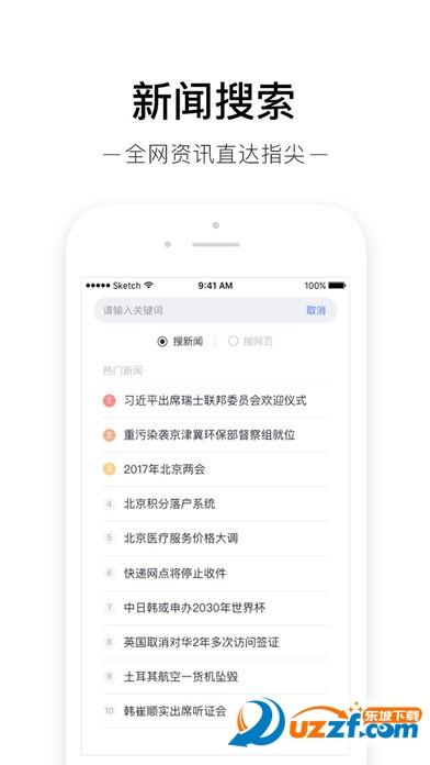 百度新闻iOS客户端截图