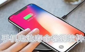 手机电池寿命检测软件
