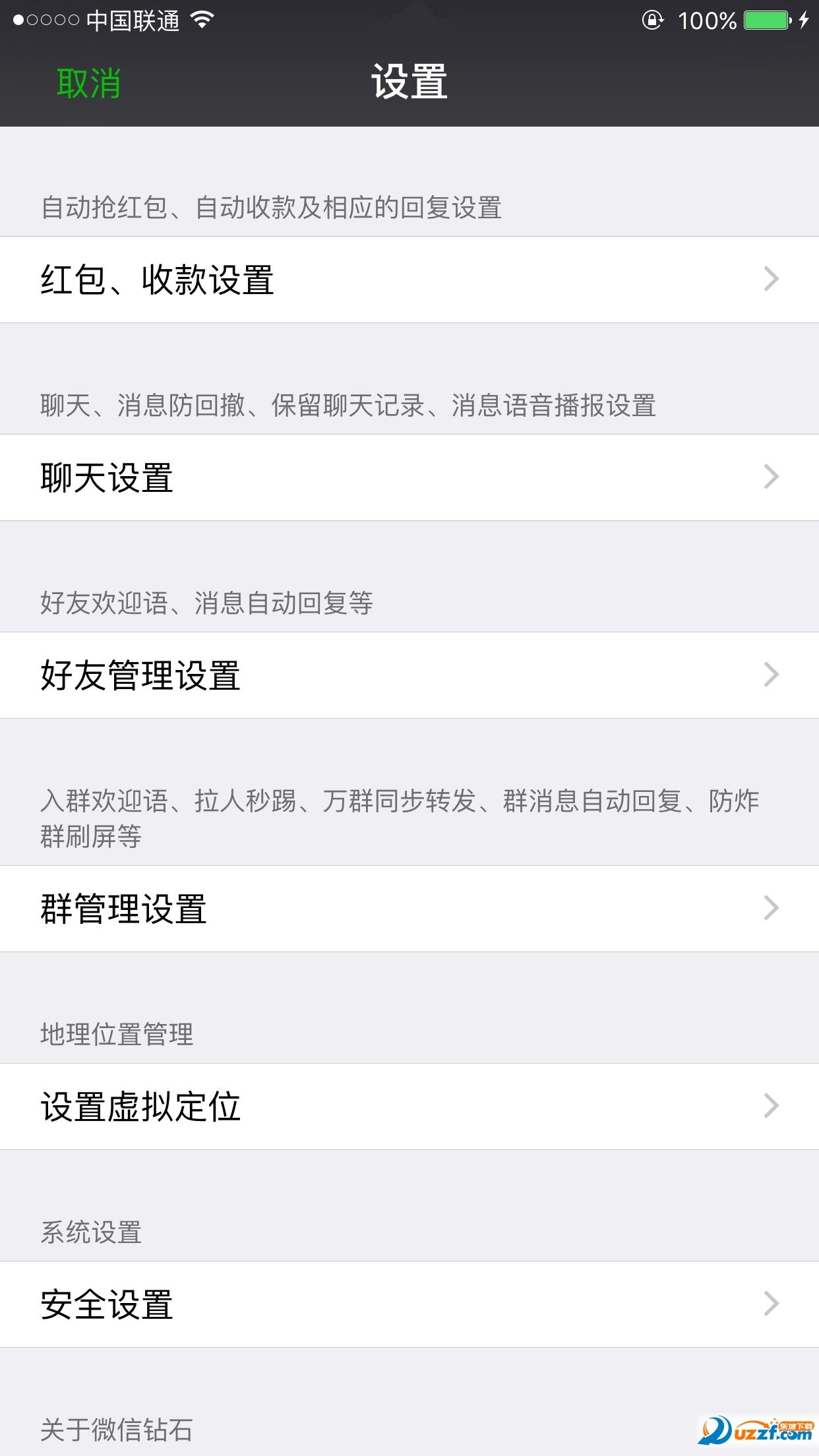 微信钻石VIP8.0防封版截图