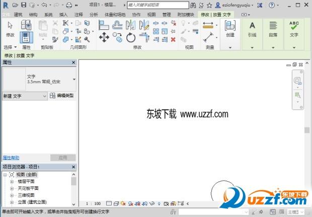 Autodesk Revit MEP2018中文破解版截图0