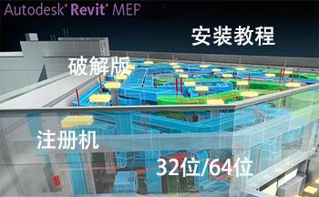 Autodesk Revit MEP版本大全