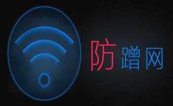 防蹭网Wifi的手机软件