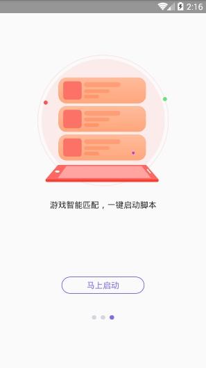 叉叉酷玩app截图3