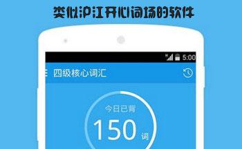类似沪江开心词场的App