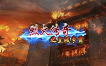烈火传奇之皇城争霸游戏大全