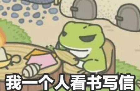 旅行青蛙带文字表情包免费版图片