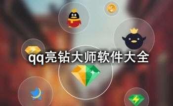 手机qq亮钻大师软件大全