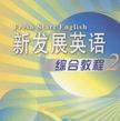 新发展英语综合教程一