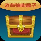 QQ飞车抽奖辅助app
