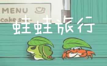 蛙蛙旅行游��