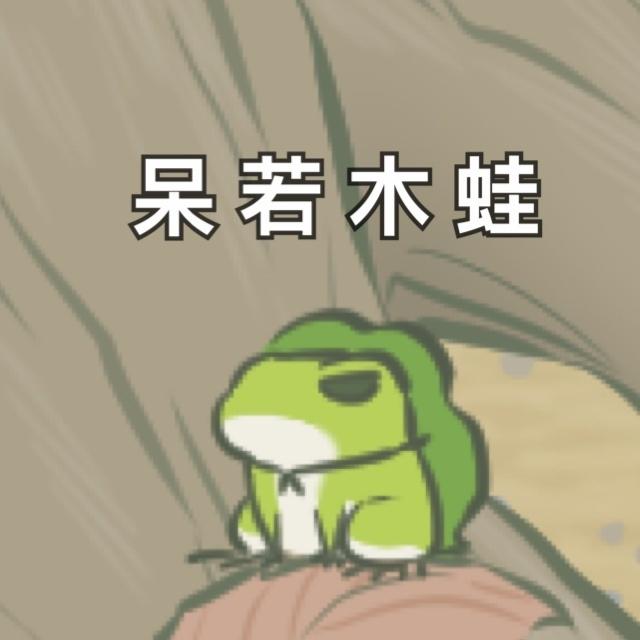 养蛙表情包精选完整版