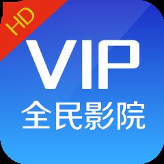 全民影院vip视频解析站1.0.0 最新版
