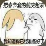 dnf2018春节套表情免费下载 dnf2018春节套胸给你打瘪熊猫表情包图片