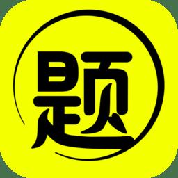 刷题宝典2018破解版1.0 安卓免费版