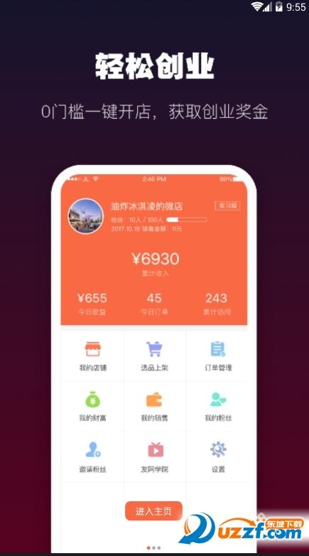 友阿微店app苹果版截图