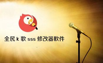 全民k歌sss修改器软件