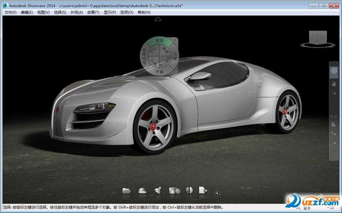 Autodesk Showcase 2014官方版截图1
