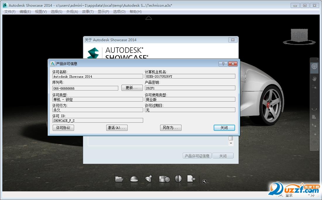 Autodesk Showcase 2014官方版截图2