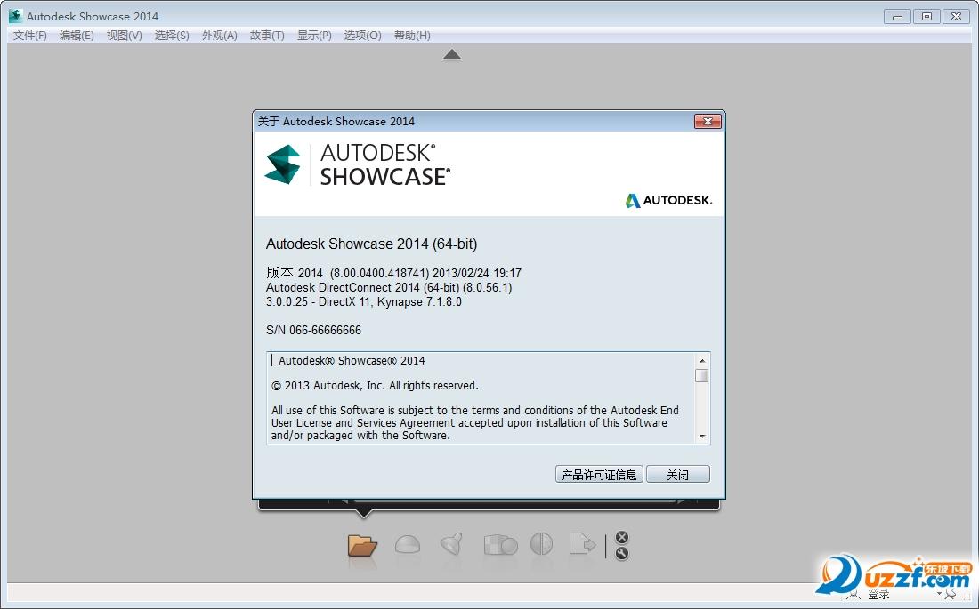 Autodesk Showcase 2014官方版截图0
