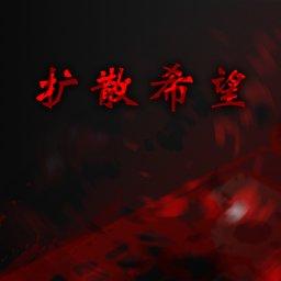 扩散希望kakusankibou中文版正式版