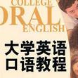 口语教程oral workshop2 lesson8