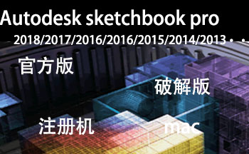 Autodesk sketchbook pro版本大全