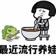 最近流行养蛙表情包