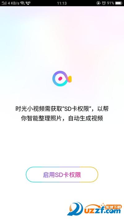 腾讯时光小视频app截图