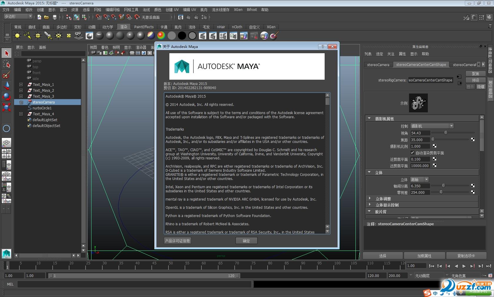 AutoDesk maya 2015中文破解版截图0