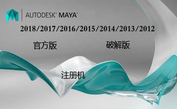 Autodesk Maya版本大全