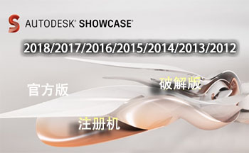 Autodesk Showcase版本大全