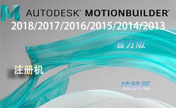 Autodesk MotionBuilder版本大全