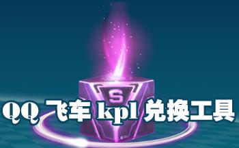 QQ飞车嘉年庆kpl兑换工具