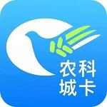 电子农科城卡苹果版1.0.1 官方ios版