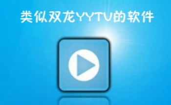 类似双龙YYTV的软件
