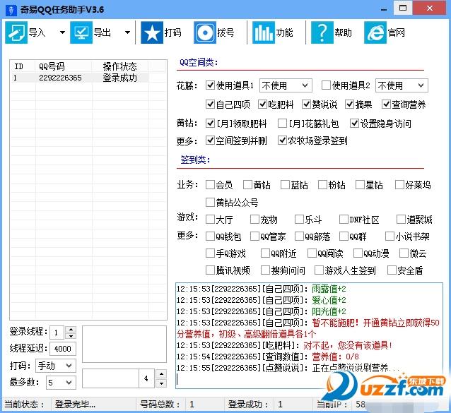 奇易QQ任务助手绿色版截图1