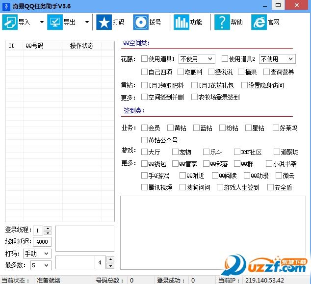奇易QQ任务助手绿色版截图0