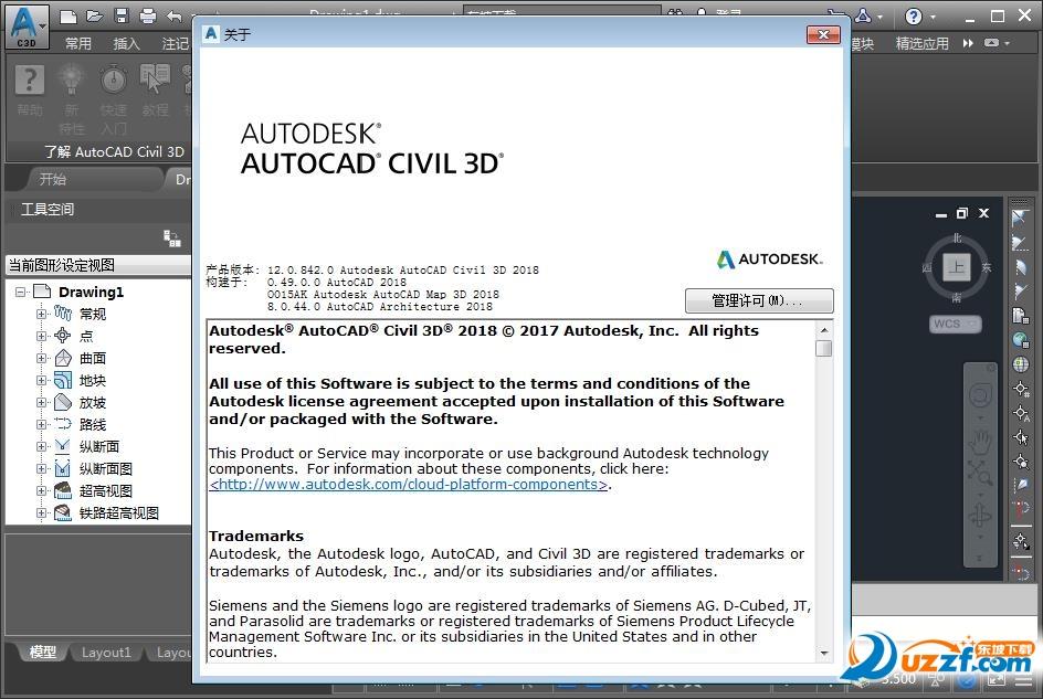 AutoCAD civil 3d 2018完整版截图2
