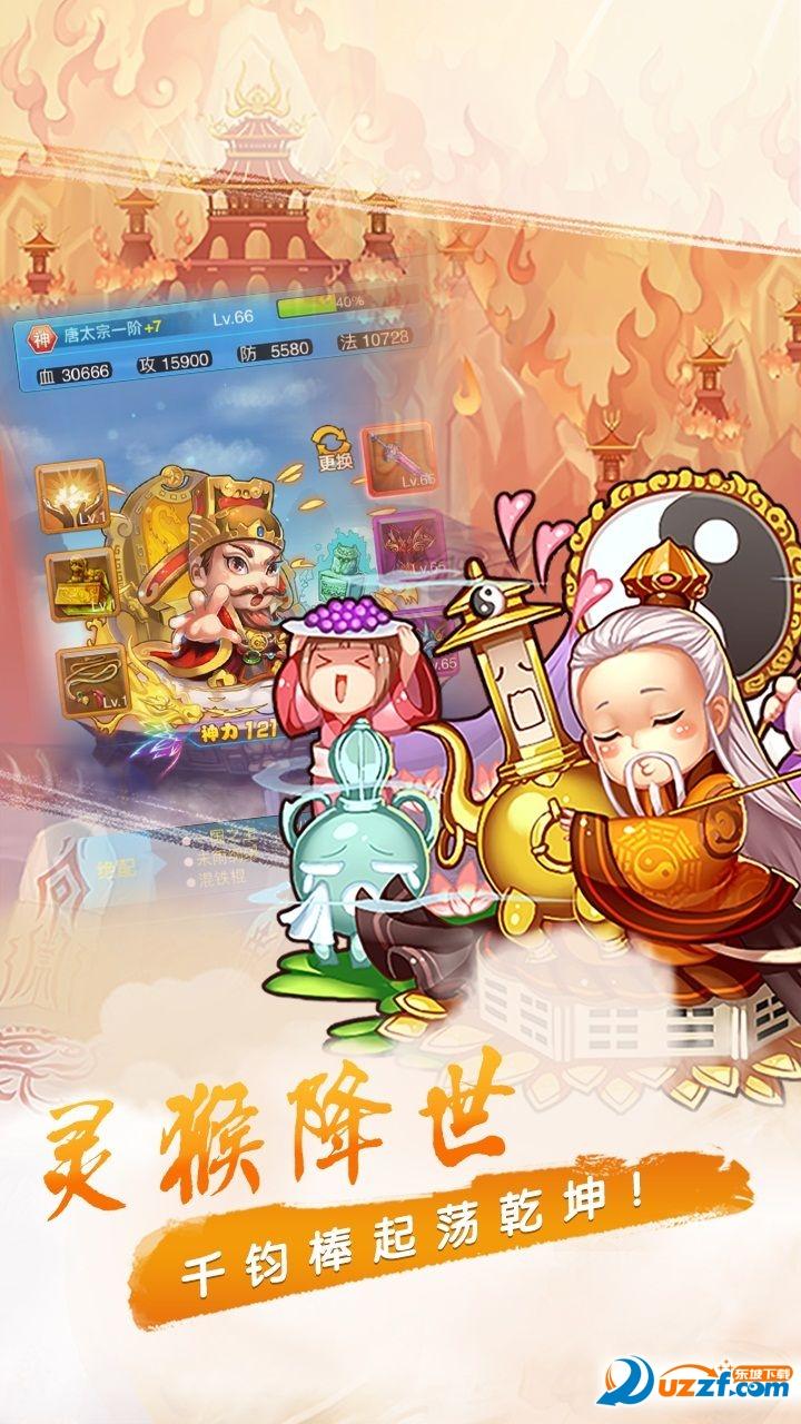 萌幻西游苹果版截图