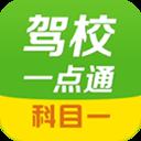 驾校一点通2018科目一模拟考试app5.2.2 安卓版
