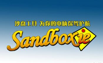 沙盘Sandboxie软件大全