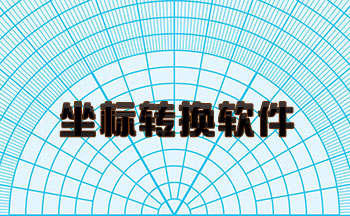 坐标转换工具_平面坐标转换工具_万能坐标转换器