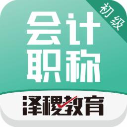 初级会计泽稷智题库手机版1.3.0安卓版