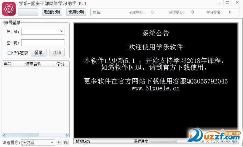 重庆干部网络学院自动挂机学习助手截图0