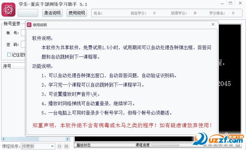 重庆干部网络学院自动挂机学习助手截图1